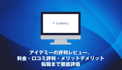 Aidemy(アイデミー)の評判レビュー。料金・口コミ評判・メリットデメリット・転職まで徹底評価