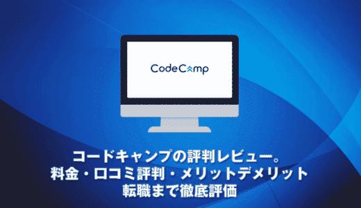 CodeCampの評判レビュー。料金・口コミ評判・メリットデメリット・転職まで徹底評価