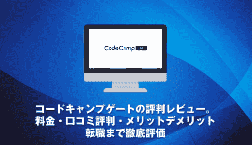 CodeCampGATE(コードキャンプゲート)の評判レビュー。料金・口コミ評判・メリットデメリット・転職まで徹底評価