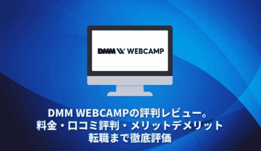 DMM WEBCAMPの評判レビュー。料金・口コミ評判・メリットデメリット・転職まで徹底評価