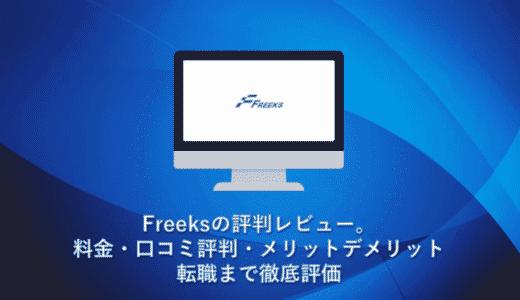 Freeksの評判レビュー。料金・口コミ評判・メリットデメリット・転職まで徹底評価