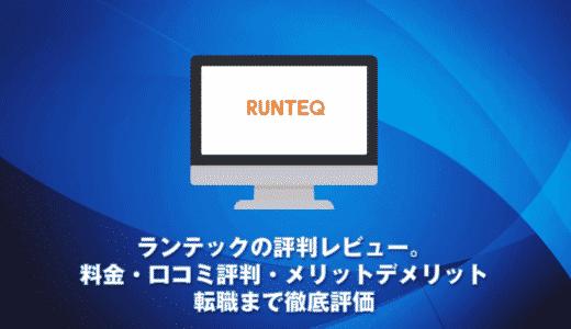 RUNTEQ(ランテック)の評判レビュー。料金・口コミ評判・メリットデメリット・転職まで徹底評価