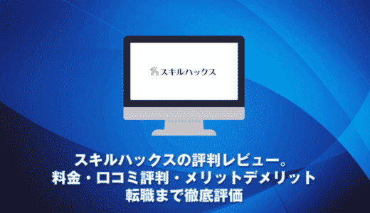 Skill Hacks(スキルハックス)の評判レビュー。料金・口コミ評判・メリットデメリット・転職まで徹底評価