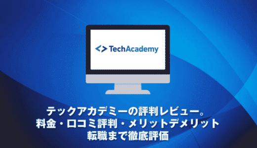 TechAcademy(テックアカデミー)の評判レビュー。料金・口コミ評判・メリットデメリット・転職まで徹底評価